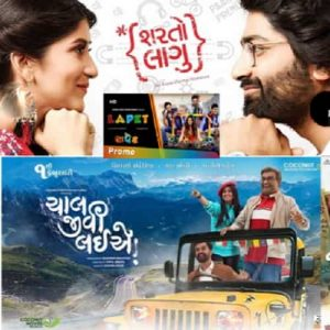 Things You Should Know About Gujarati Cinema